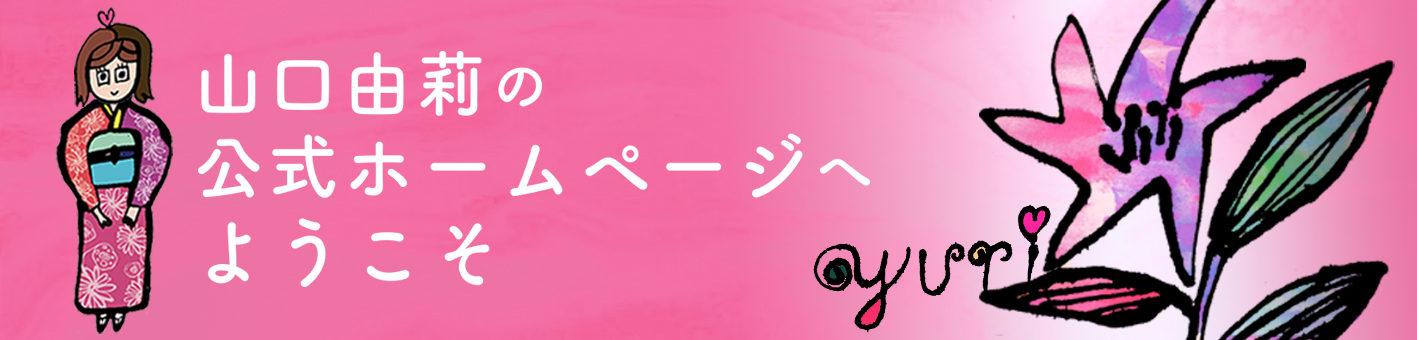山口由莉の公式ホームページ