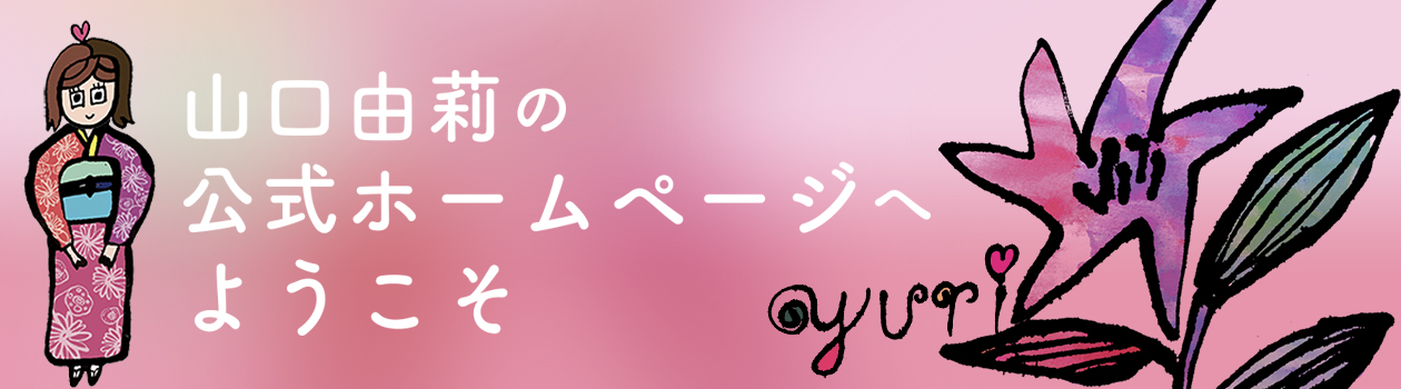 yuri yamaguchi site top image
